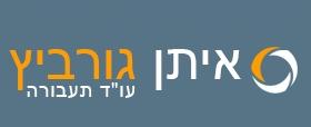 עורך דין תעבורה איתן גורביץ
